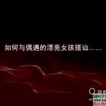 泡妞內訓mp3錄音精華合集[編號643255]
