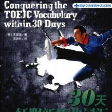 Toeic托業資料大全,絕對史上最全,整整10G