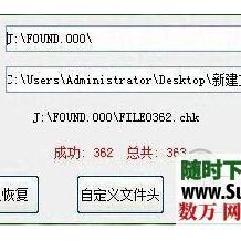 chk文件丟失恢復軟件,不需要破解,親測可用
