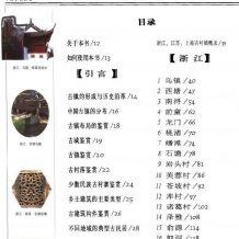 中國古鎮圖鑒PDF圖書