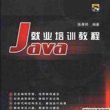 自學Java書籍打包下載