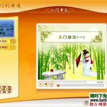 非常不錯的日語學習教程從入門到精通全套下載