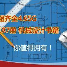 4.65G機械設計常用資料合集大全打包下載