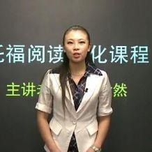 新東方托福網絡課程全集下載