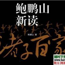 鮑鵬山新讀諸子百家和新說水滸mp3全集下載