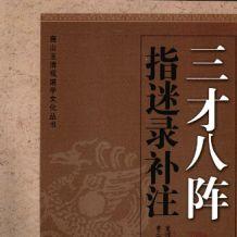 三才八陣指迷錄補注  陳轉老祖的絕學