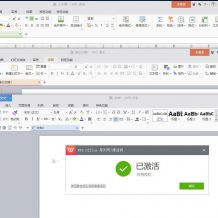WPS Office Pro 2016正版永久激活碼,無廣告非破解版本