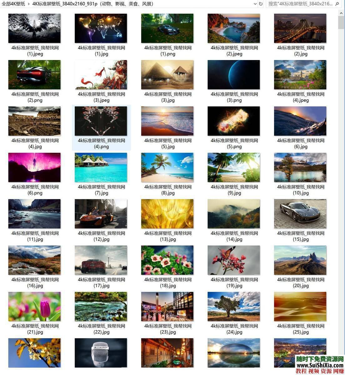 藍光超清電腦手機背景美女風景游戲精挑2K、4K壁紙、8K二次元星空影視動物  宇宙最強!精挑2K、4K壁紙、8K藍光超清電腦手機背景美女風景游戲二次元星空影視動物 美女圖片 第39張