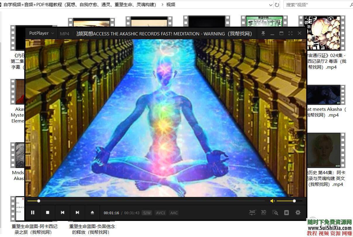 冥想、自我療愈、通靈、重塑生命【阿卡西記錄】視頻+音頻+PDF書籍教程  連結【阿卡西記錄】自學視頻+音頻+PDF書籍教程(冥想、自我療愈、通靈、重塑生命、... 第4張