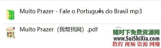 零基礎入門0-A1-A2-B1高級視頻教程葡萄牙語+47G葡語資料  最強干貨,沒有之一!葡萄牙語零基礎入門0-A1-A2-B1高級視頻教程+47G葡語資料贈品 第11張