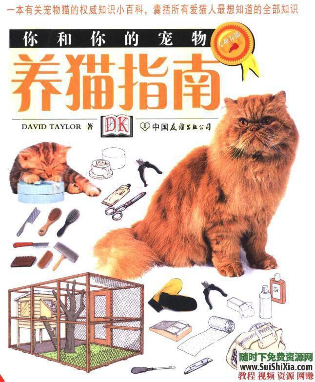 寵物貓飼養技術 養貓攻略+技巧教程+貓病經驗PDF書籍  養貓攻略技巧教程寵物貓飼養技術貓病經驗PDF書籍打包 第7張