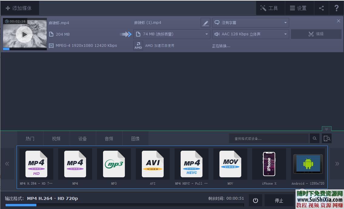 格式轉換工具 速度提升400% 支持顯卡GPU的視頻轉碼軟件  一款支持顯卡GPU的視頻格式轉換工具轉碼軟件,速度快提升400% 第4張