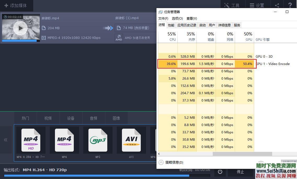 格式轉換工具 速度提升400% 支持顯卡GPU的視頻轉碼軟件  一款支持顯卡GPU的視頻格式轉換工具轉碼軟件,速度快提升400% 第5張