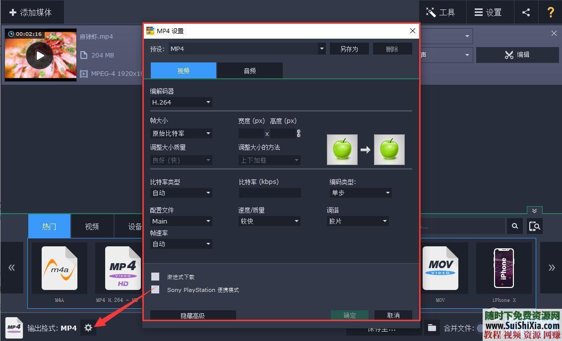 格式轉換工具 速度提升400% 支持顯卡GPU的視頻轉碼軟件  一款支持顯卡GPU的視頻格式轉換工具轉碼軟件,速度快提升400% 第10張