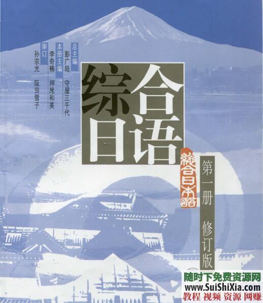 日語學習  MP3錄音練習冊 答案下載 綜合日語1-4冊PDF完整版 綜合日語1~4冊PDF+MP3打包 第2張