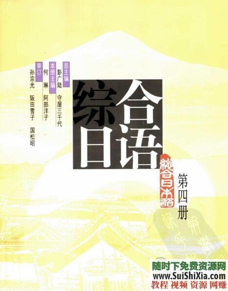 日語學習  MP3錄音練習冊 答案下載 綜合日語1-4冊PDF完整版 綜合日語1~4冊PDF+MP3打包 第5張