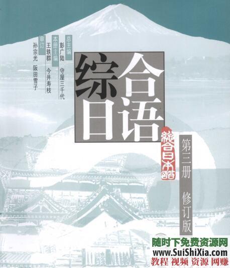 日語學習  MP3錄音練習冊 答案下載 綜合日語1-4冊PDF完整版 綜合日語1~4冊PDF+MP3打包 第4張