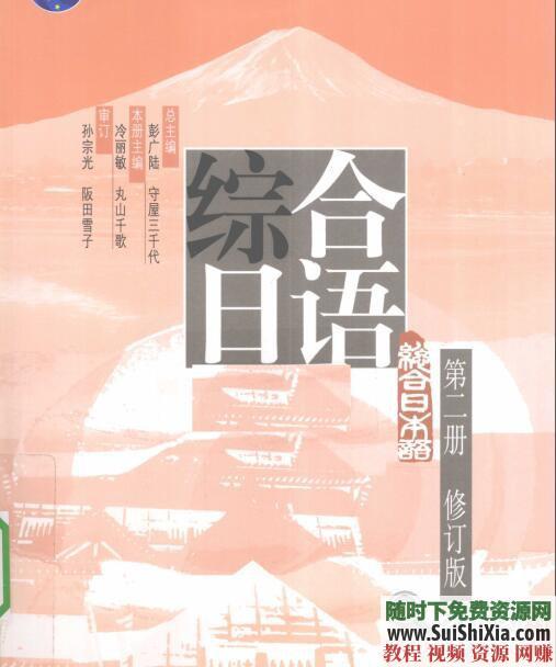 日語學習  MP3錄音練習冊 答案下載 綜合日語1-4冊PDF完整版 綜合日語1~4冊PDF+MP3打包 第3張