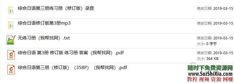 日語學習  MP3錄音練習冊 答案下載 綜合日語1-4冊PDF完整版 綜合日語1~4冊PDF+MP3打包 第8張
