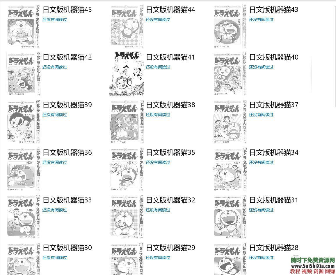日語原著版小說漫畫文學 學日文用Kindle PDF Mobi合集30G  30G學日文用Kindle Mobi日語原著版小說漫畫文學合集 第7張