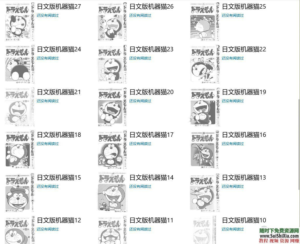 日語原著版小說漫畫文學 學日文用Kindle PDF Mobi合集30G  30G學日文用Kindle Mobi日語原著版小說漫畫文學合集 第8張