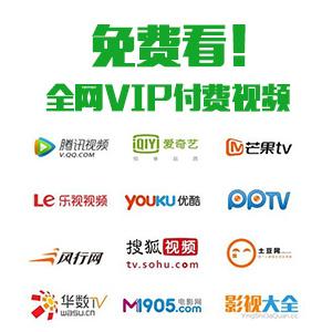 免費看愛奇藝優酷騰訊視頻VIP會員電影電視免費在線看視頻解析