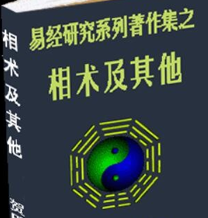 預測學之【周易易經】入門學習電子書籍+視頻教程資料大全