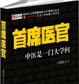 阿陳播音《首席醫官》621全集有聲小說MP3