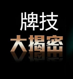 【逢賭必贏】撲克牌麻將骰子金花斗地主賭博千術絕技教學視頻教程大全