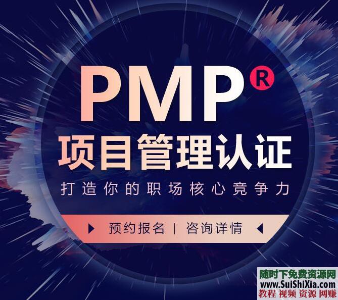 月薪過萬!系統化培訓PMP項目管理專業經理人考試認證視頻教程