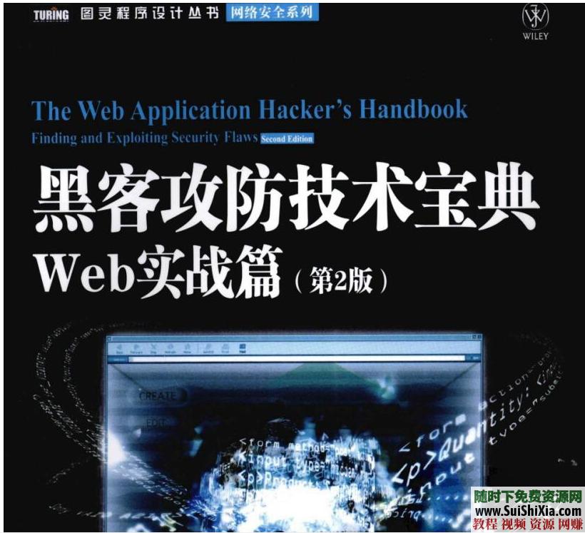黑客攻防技術寶典WEB網絡安全PDF書籍打包下載