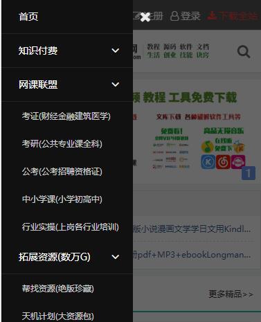 隨時下手機版使用說明.jpg 網站使用說明快捷導航和推廣賺錢說明 實用神器 第4張