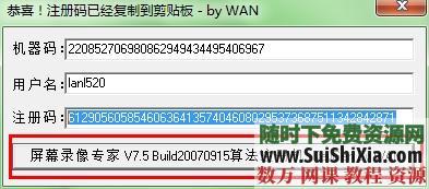屏幕錄像專家 帶注冊機 支持win7+64位 [編號004134] 第3張