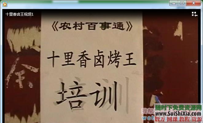 十里香鹵烤王技術視頻教程+全套配方資料下載 [編號268621] 第3張