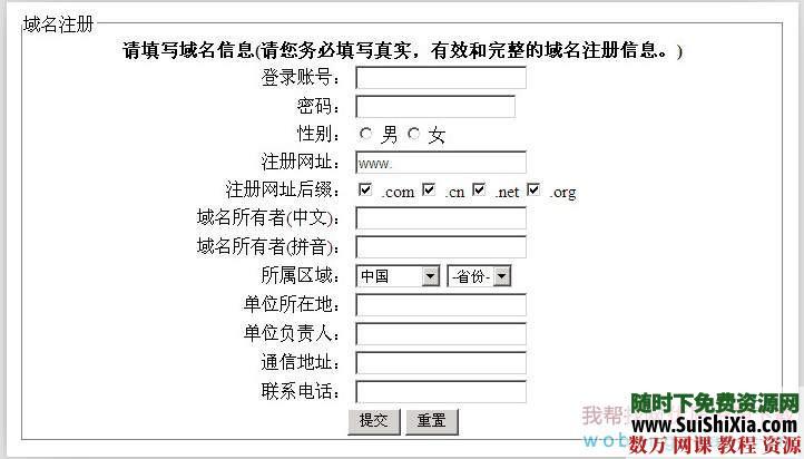 網頁設計一周學會html和css視頻教程下載 [編號097404] 第3張