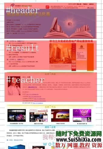 網頁設計一周學會html和css視頻教程下載 [編號097404] 第6張