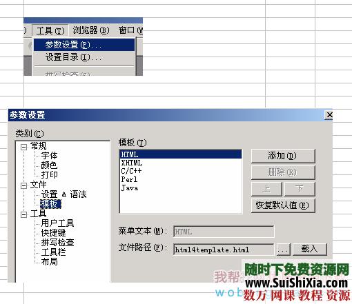 網頁設計一周學會html和css視頻教程下載 [編號097404] 第7張