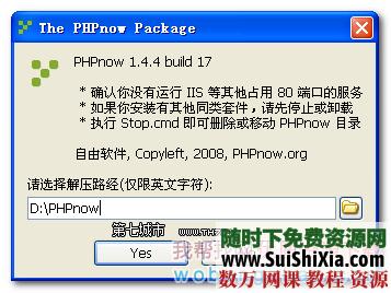 兩款不錯的一鍵搭建本地PHP環境的軟件,都支持win7 [編號209811] 第1張