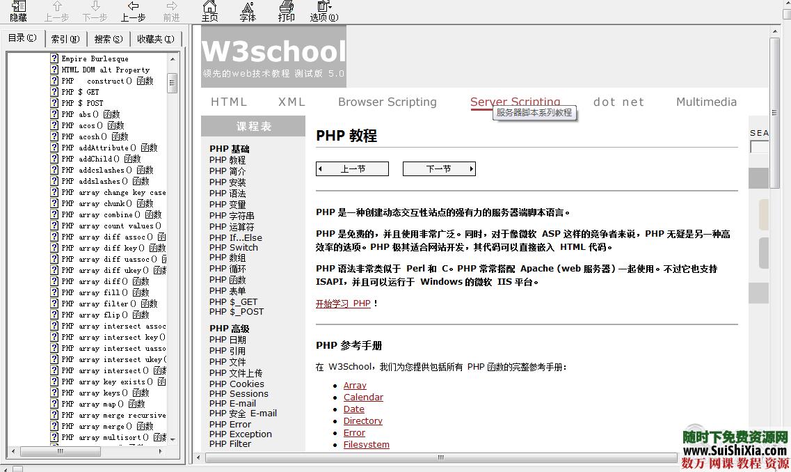 最全兩個月學會PHP入門到精通視頻+電子書籍教程 [編號582246] 第2張