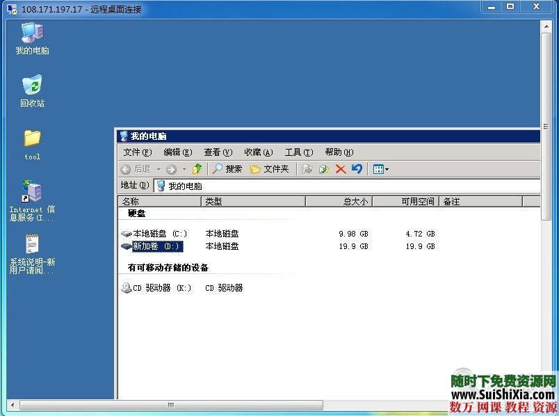 windows2003 php環境一鍵環境 偽靜態 iis組件配置合集下載 [編號347935] 第6張