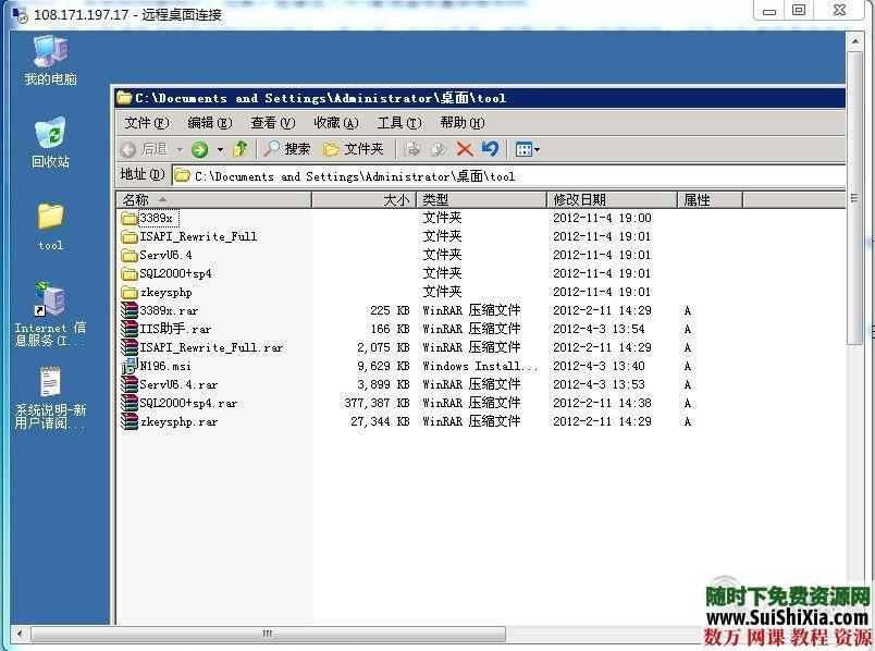 windows2003 php環境一鍵環境 偽靜態 iis組件配置合集下載 [編號347935] 第7張