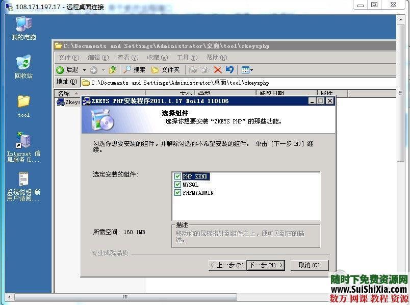 windows2003 php環境一鍵環境 偽靜態 iis組件配置合集下載 [編號347935] 第9張