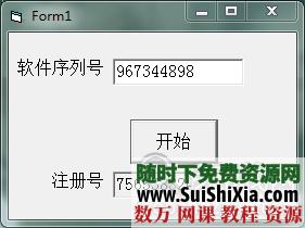打字高手練習軟件 8.3版本帶注冊機 第4張