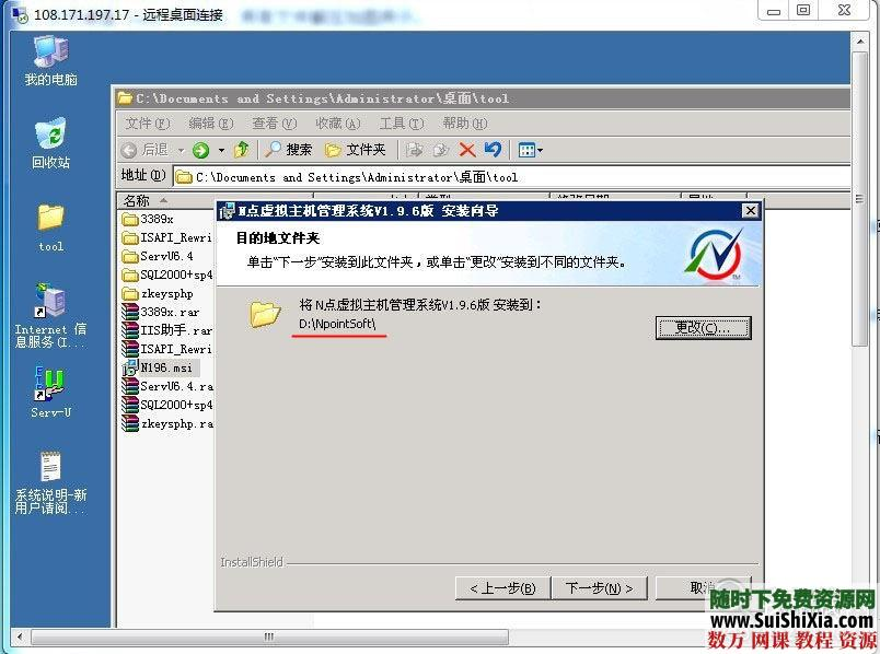 windows2003 php環境一鍵環境 偽靜態 iis組件配置合集下載 [編號347935] 第14張