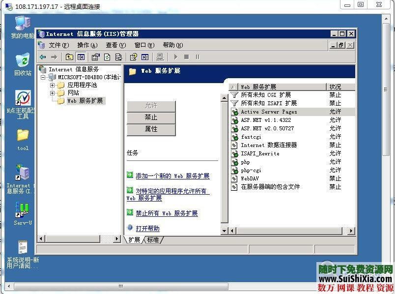 windows2003 php環境一鍵環境 偽靜態 iis組件配置合集下載 [編號347935] 第16張