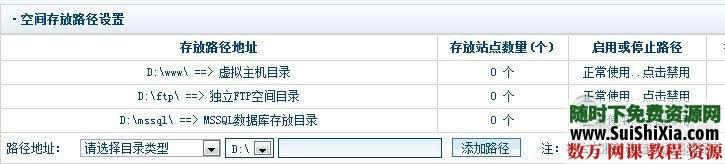 windows2003 php環境一鍵環境 偽靜態 iis組件配置合集下載 [編號347935] 第17張