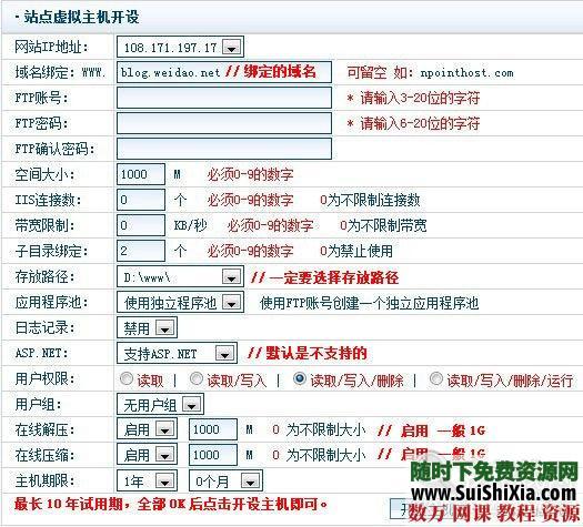 windows2003 php環境一鍵環境 偽靜態 iis組件配置合集下載 [編號347935] 第18張