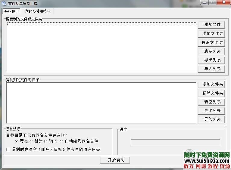批量復制文件軟件_將一個文件復制到多個文件夾_注冊碼 第1張