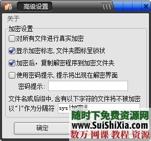 小巧文件夾加密軟件_U盤加密_移動硬盤加密 第2張
