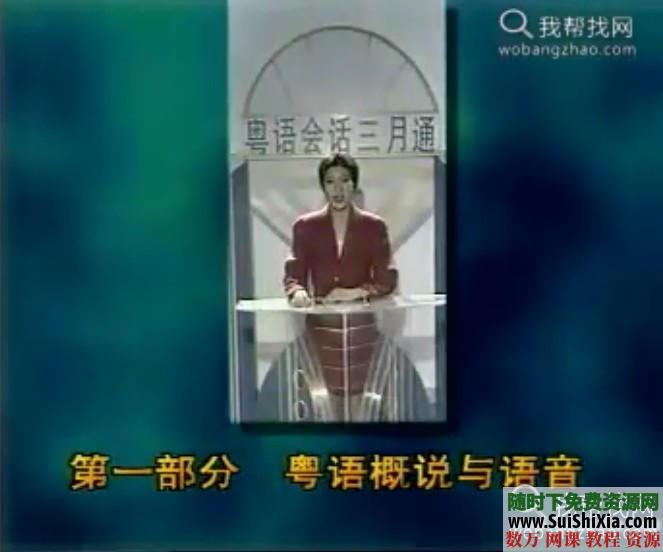 粵語廣東話從入門到精通視頻+mp3音頻學習教程 第1張